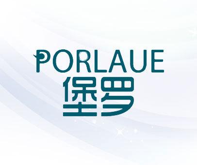 堡罗  PORLAUE