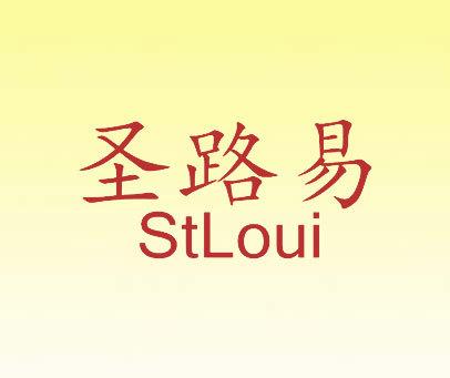 圣路易 STLOUI