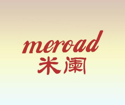 米阑 MEROAD
