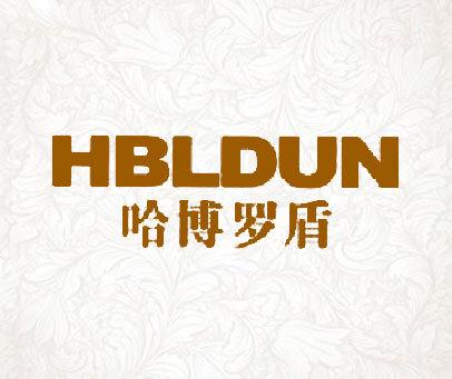 哈博罗盾  HBLDUN