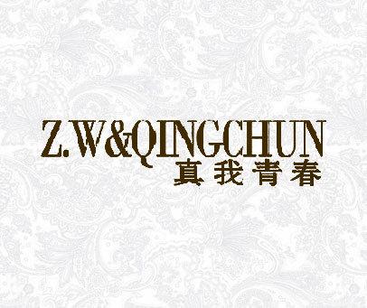 真我青春 Z.W&QINGCHUN