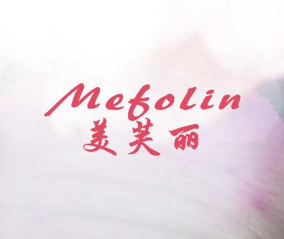 美芙丽 METOLIN