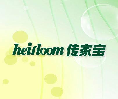 传家宝 HEIRLOOM