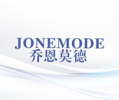 乔恩莫德 JONEMODE