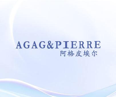 阿格皮埃尔 AGAGPIERRE