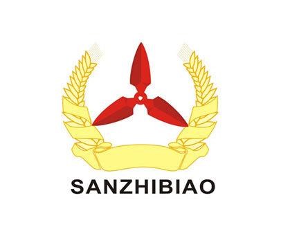 SANZHIBIAO