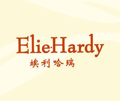 埃利哈瑞  ELIE HARDY