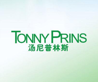 汤尼普林斯  TONNY PRINS
