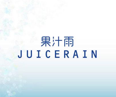 果汁雨 JUICERAIN