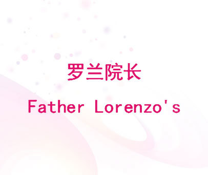 罗兰院长 FATHER LORENZO'S