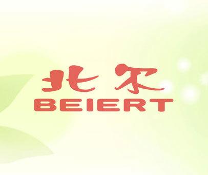 北尔 BEIERT