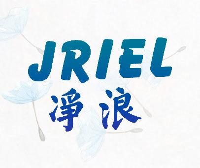 净浪 JRIEL