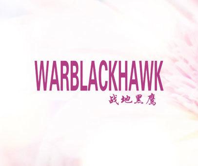 战地黑鹰 WARBLACKHAWK