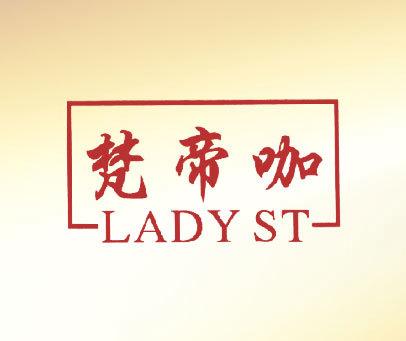 梵帝咖 LADY ST