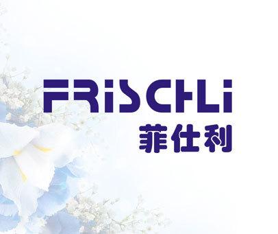 菲仕利  FRISCHLI