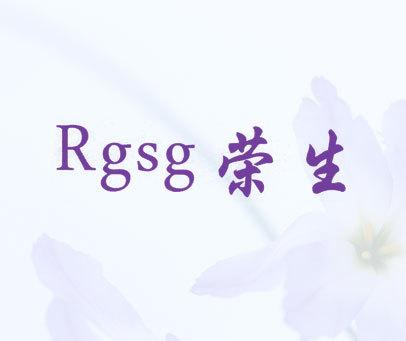 荣生 RGSG