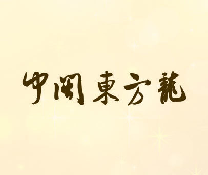 中闽东方龙