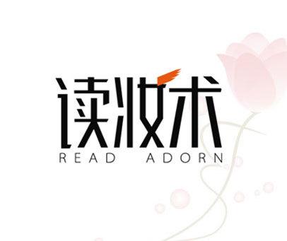 读妆术 READ ADORN