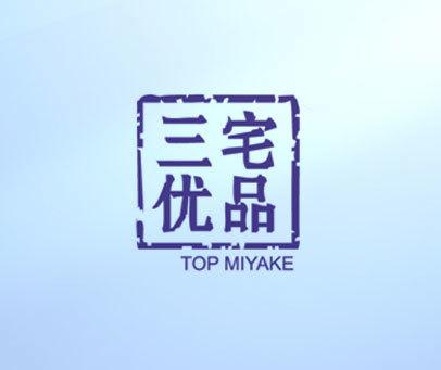 三宅优品 TOP MIYAKE