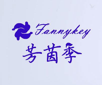 芳茵季 FANNYKEY