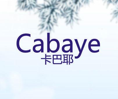 卡巴耶 CABAYE