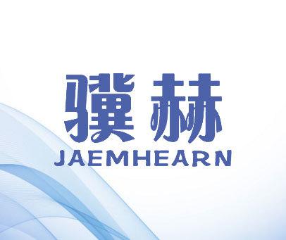 骥赫 JAEMHEARN