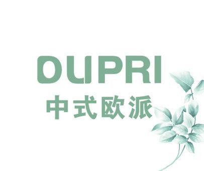 中式欧派 DLIPRI