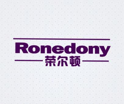 荣尔顿 RONEDONY