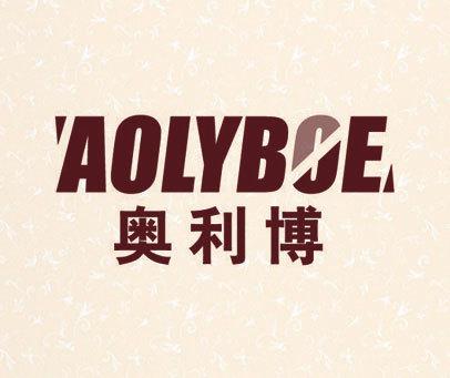 奧利博 AOLYBOE