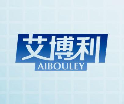 艾博利 AIBOULEY