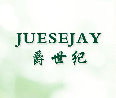 爵世纪 JUESEJAY