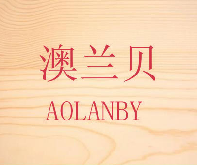 澳兰贝 AOLANBY