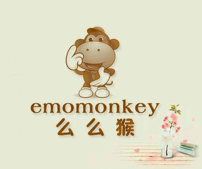 么么猴  EMOMONKEY