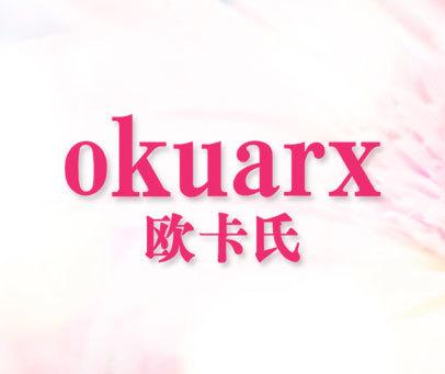 欧卡氏 OKUARX