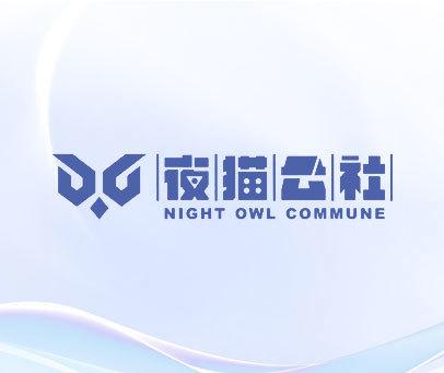 夜猫公社 NIGHT OWL COMMUNE
