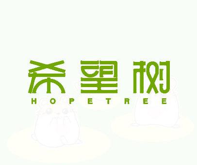 希望树  HOPE TREE