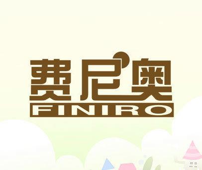 费尼奥 FINIRO
