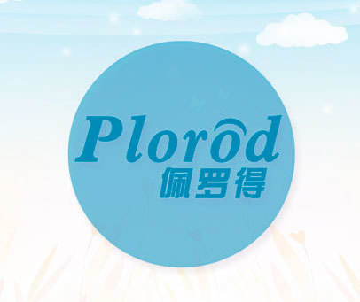 佩罗得 PLOROD