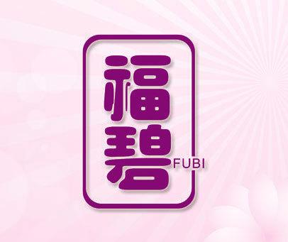 福碧  FU BI