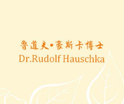 鲁道夫·豪斯卡博士 DR.RUDOLF HAUSCHKA