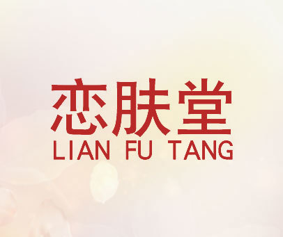 恋肤堂 LIAN FU TANG