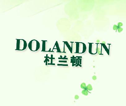杜兰顿 DOLANDUN