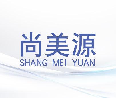 尚美源 SHANG MEI YUAN