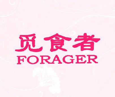 觅食者  FORAGER