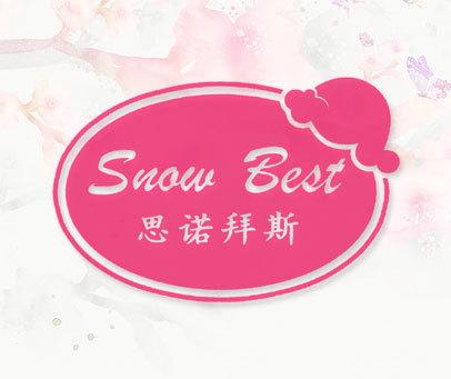 思诺拜斯;SNOW BEST