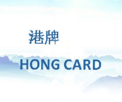 港牌 HONG CARD