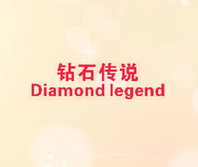 钻石传说  DIAMOND LEGENG