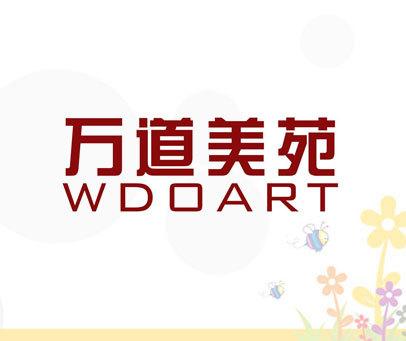 万道美苑 WDOART