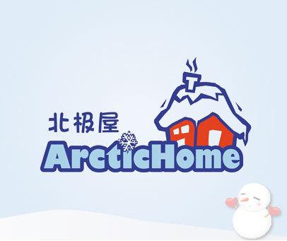 北极屋 ARCTIC HOME