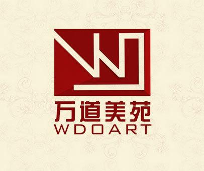 万道美苑 WDOART WD